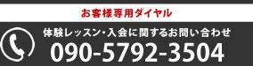 電話番号:09057923504