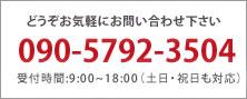 電話:09057923504