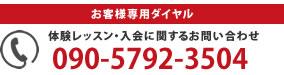 お気軽にお電話下さい 電話:090-5792-3504