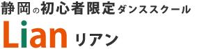 静岡ダンススクールリアン |ダンス初心者限定